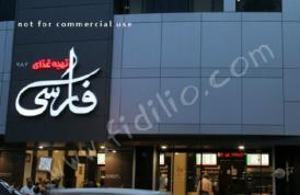 رستوران فارسی