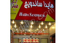 رستوران هایدا(شریعتی)