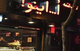 رستوران اُ اینو(نیلوفر)