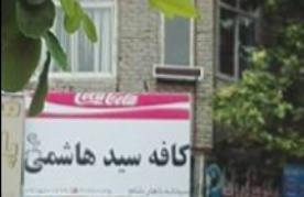 رستوران کافه سید هاشمی
