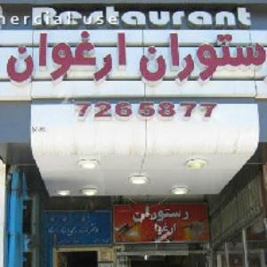 رستوران ارغوان