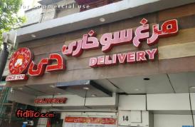 رستوران مرغ سوخاری دی(مطهری)