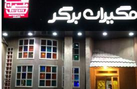 رستوران مگیران(شیراز)