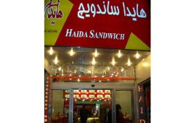 رستوران هایدا(انقلاب)