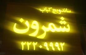 رستوران شمرون کباب (اندرزگو)