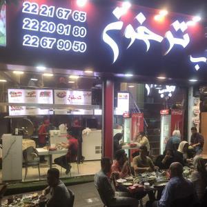 رستوران کباب ترخون