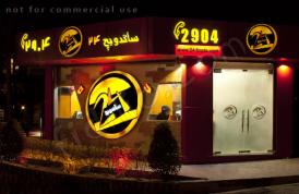 رستوران 24 (بیست و چهار)