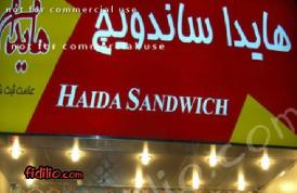 رستوران هایدا(سعادت آباد)
