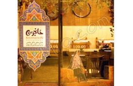 رستوران خانجون