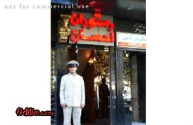 رستوران احسان (مشهد)