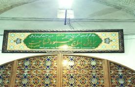 رستوران بریانی حاج محمود شفاعت