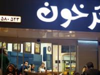 رستوران ترخون