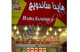 رستوران هایدا(ونک)