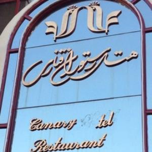 رستوران قناری