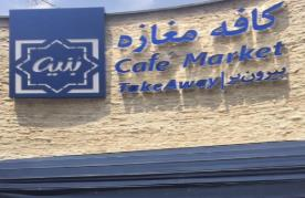 کافه کافه مغازه بنیه