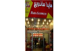 رستوران هایدا(آزادی_ نواب)