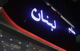 رستوران شبهای لبنان