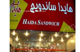 رستوران هایدا(مطهری)