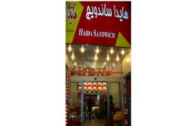 رستوران هایدا(تهرانپارس)