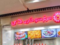 رستوران مرغ سوخاری دی (فودکوردت پالادیوم)