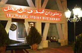 رستوران تاج محل