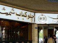 رستوران چلوکبابی شمشیری (بازار)