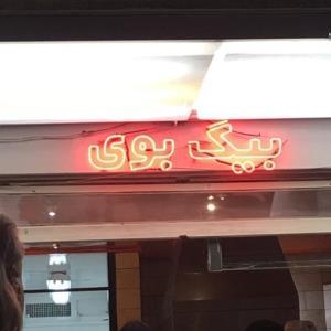 رستوران بیگ بوی