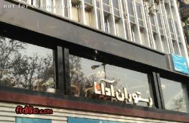 رستوران آدانا