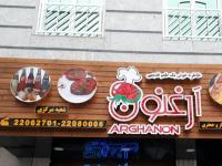 رستوران ارغنون