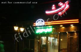 رستوران طریقت