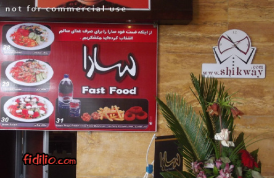 رستوران سارا (شیراز)
