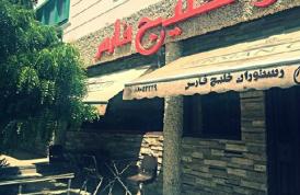 رستوران خلیج فارس