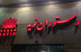 رستوران نوید
