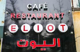 رستوران الیوت