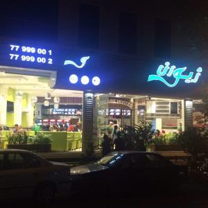 رستوران ژیوان