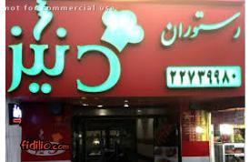 رستوران دنیز