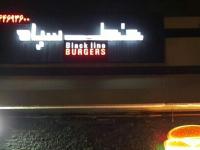 رستوران خط سیاه