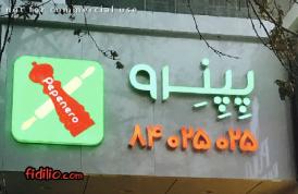 رستوران پپنرو