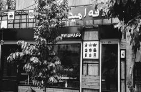 کافه امید (بلوار فردوس غرب)