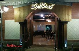رستوران فرسکا