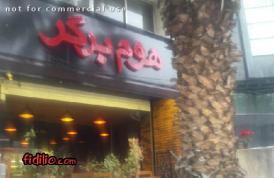 رستوران هوم برگر(عباس آباد)