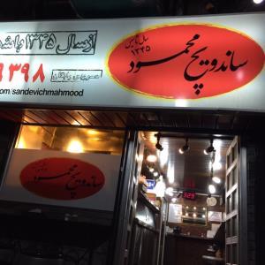 رستوران محمود