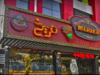 رستوران فست فود مریخ