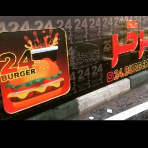 رستوران 24 برگر