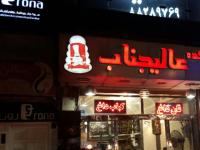 رستوران کبابکده عالیجناب