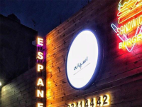 رستوران اسپانه