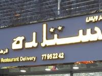 رستوران ستاره فرهنگ