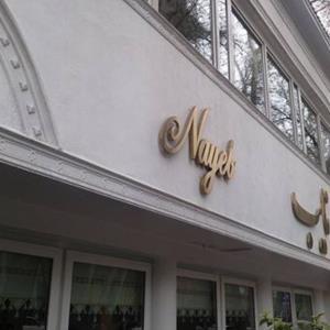 رستوران نایب (زعفرانیه)