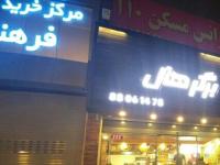 رستوران برگر هال