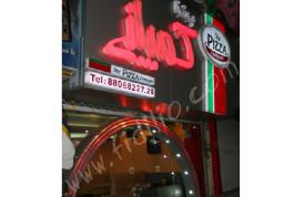 رستوران تاناما